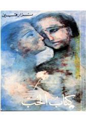 نزارقباني -كتاب الحب.pdf