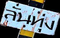 ที่แท้อ้ายแคร์เจ้า - แมน มณีวรรณ อาร์ สยาม (1).mp3