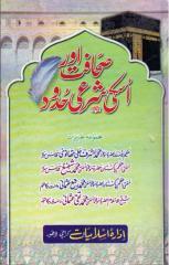 Sahafat_Aur_Uski_Shari_Hudood.pdf
