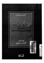 تاريخ أشراف الحجاز - خلاصة الكلام فى بيان أمراء البلد الحرام - أحمد بن زينى دحلان.pdf