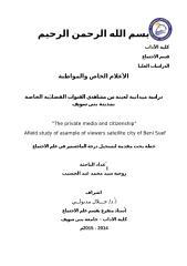 الاعلام الخاص والمواطنة  1.doc