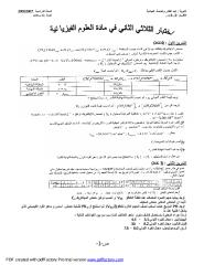 ph02m-mt_3eme année.pdf