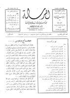 الرسالة 1933 - العدد 22.pdf