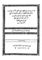 ''مصباح الظلم.pdf