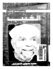 محمد متولى الشعراوى الغيب.pdf