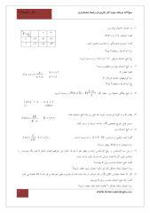 آمار حسابداري مرحله3 - 2-10-88.pdf