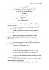 พ.ร.บ.ประกอบรธน.ว่าด้วยการเลือกตั้งสส.และสว.แก้ไขถึงฉ.3-2543.pdf