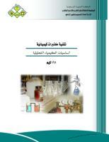 اساسيات الكيمياء التحليلة.pdf