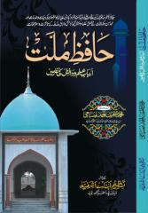 Hafiz_E_Millat_Arbab_E_Ilm_W_Danish.pdf