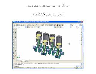 آموزش اتوکد.pdf