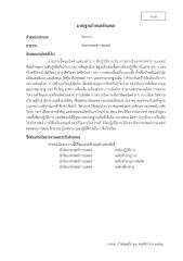 3610 นักวิทยาศาสตร์การแพทย์(ปฏิบัติการ-เชี่ยวชาญ).pdf
