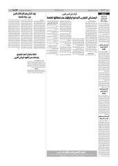 قراءة في كتاب_قراءات في النص الليبي.pdf