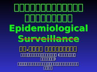 Epidemiologica-lSurveillance(6)_update2008.ppt