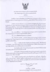 บชเงินเดือน 56.pdf