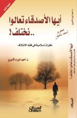 إيها الأصدقاء تعالوا نختلف د. احمد البراء الأميري.pdf