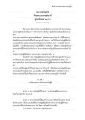 พ.ร.บ.ลักษณะปกครองท้องที่พ.ศ.2475แก้ไขถึงฉ.8 พ.ศ.2532.pdf