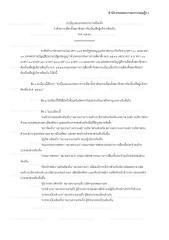 ระเบียบกกต.ว่าด้วยการเลือกตั้งส.ท้องถิ่น2546.pdf