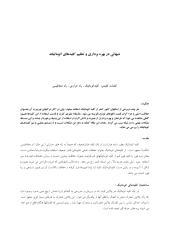 MCCB setting.pdf