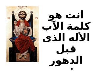 قسمة صوم الرسل.ppt