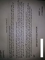 الاختبار الثالث في مادة اللغة العربية و آدابها Photo0636.jpg