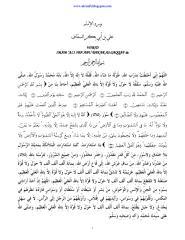 Wirid 'Ali ibn Abu Bakar As-Saqqaf.pdf