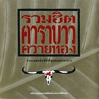 01 - มนต์เพลงคาราบาว.mp3