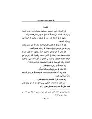 المقام المحمود.pdf