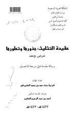 عقيدة التثليث جذورها وتطويرها عرض ونقد - الرسالة العلمية.pdf