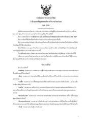 ระเบียบมท.ว่าด้วยการพัสดุ พ.ศ.2538.pdf